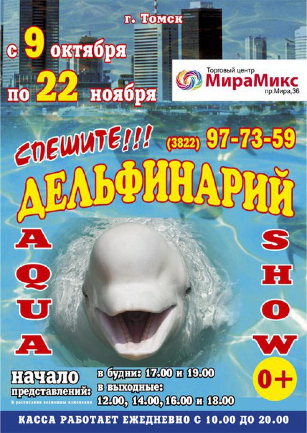 Цирк в томске с 4 октября 7 фотография